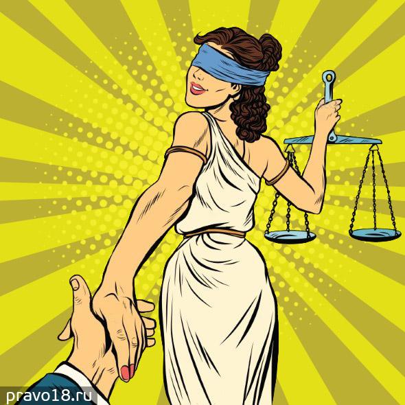 Как бороться с недобросовестным судьёй