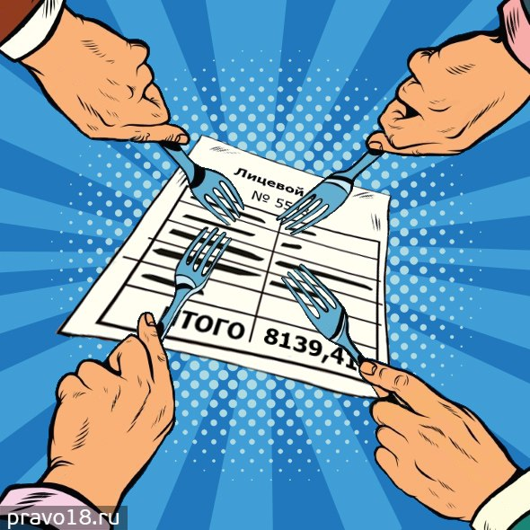 Как разделить счёт на оплату коммунальных услуг