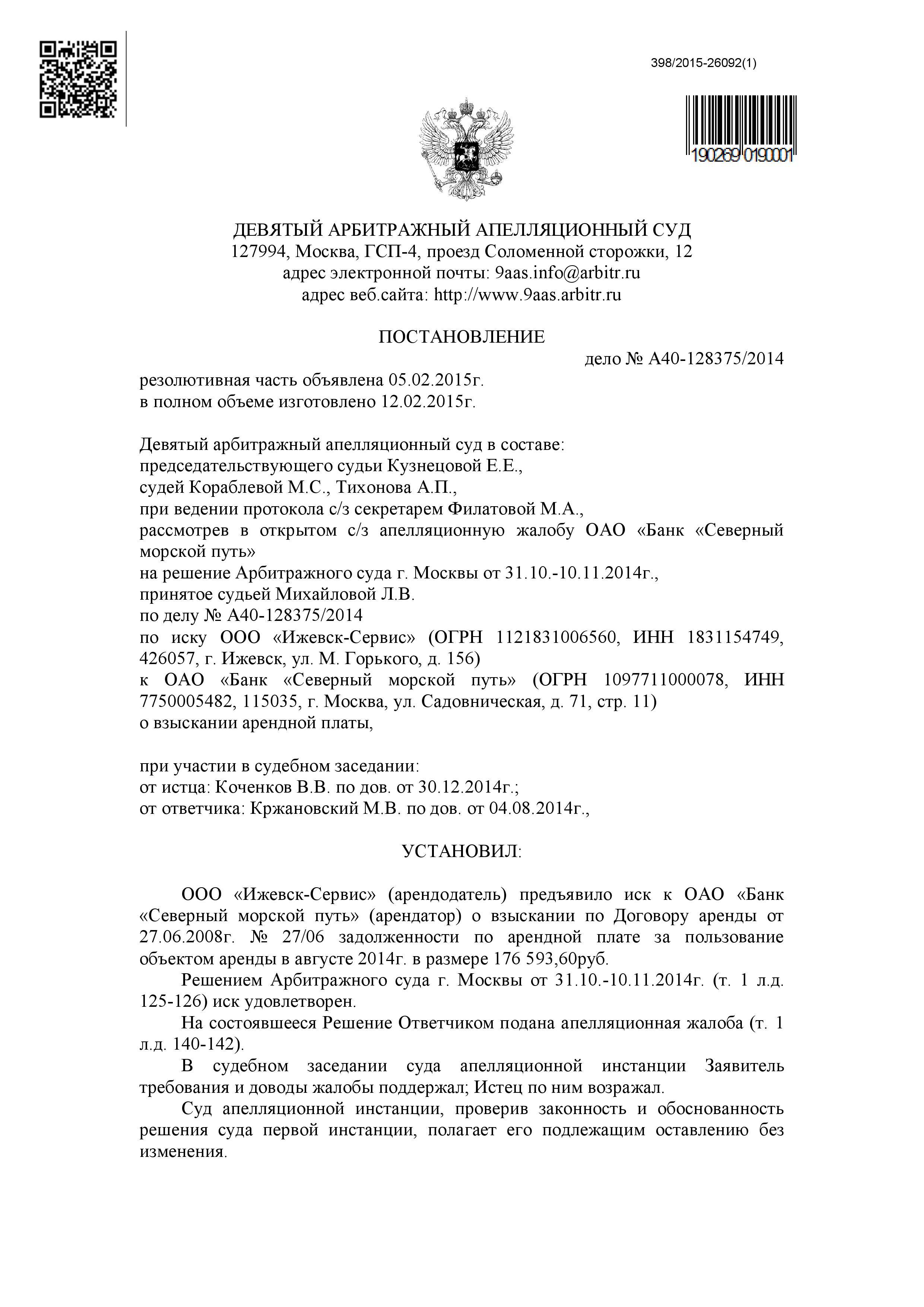 Апелляционное определение по делу А40-122380-2014 стр. 1