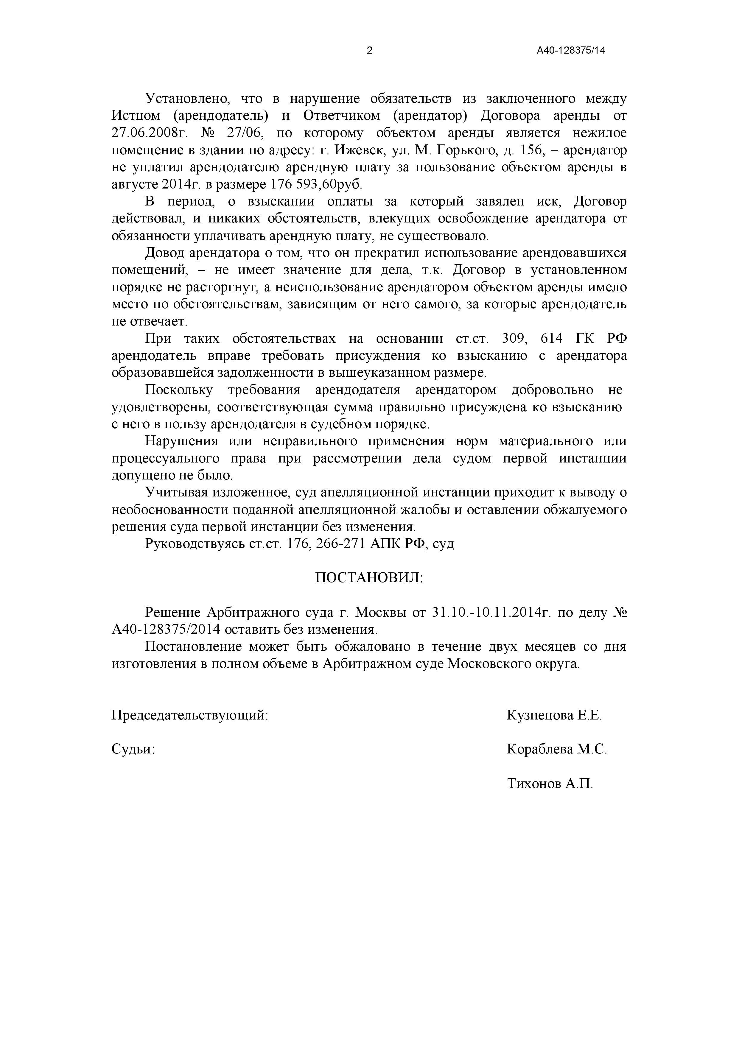 Решение по делу А40-128375-2014