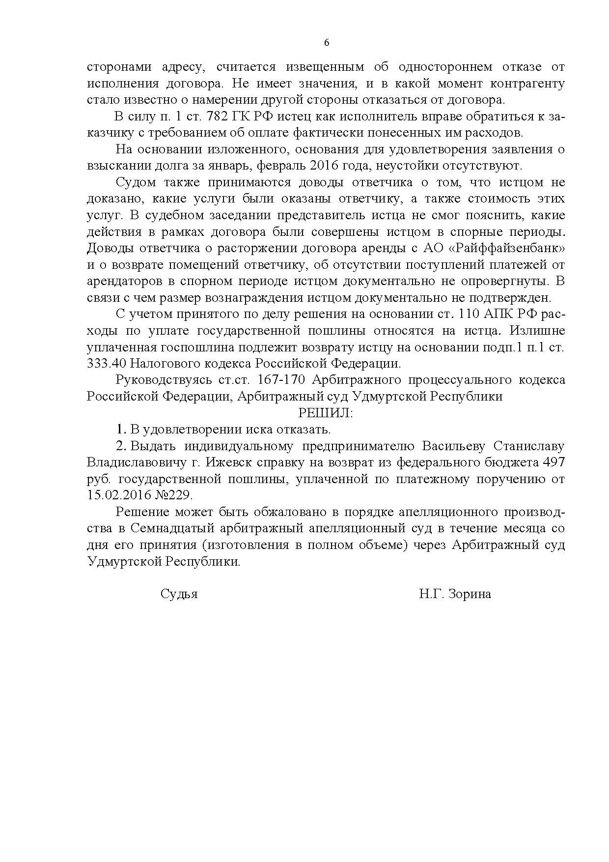 Решение по делу А71-1826-2016