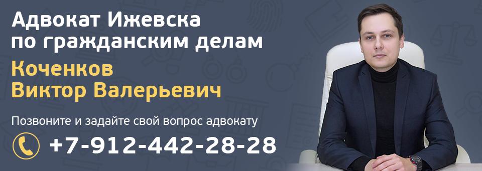 Адвокат Ижевска по гражданским делам