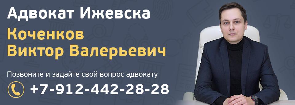Адвокат Ижевска