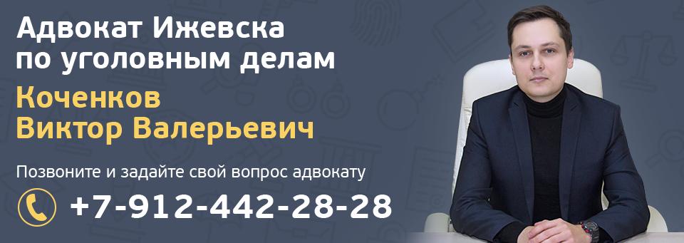 Адвокат Ижевска по уголовным делам
