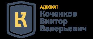 Адвокат Ижевска Коченков Виктор Валерьевич