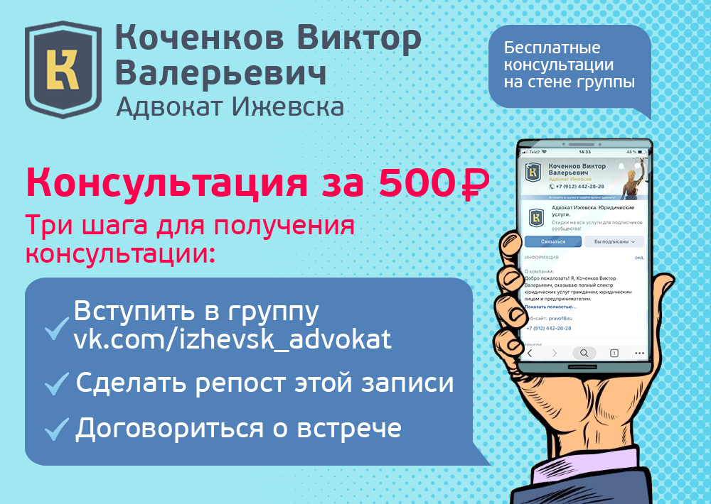 Консультация 500 рублей за репост!