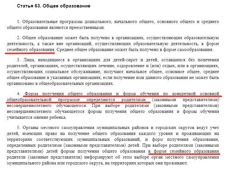 Статья 63 ФЗ Федерального закона от 29 декабря 2012 г. N 273-ФЗ Об образовании в Российской Федерации