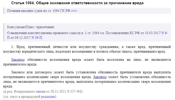 ГК РФ статья 1064