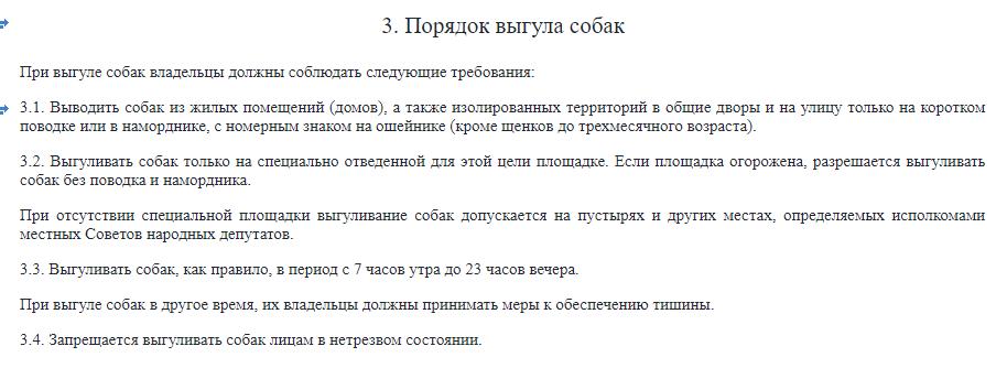 Правила содержания собак и кошек в городах и других населенных пунктах РСФСР статья 3