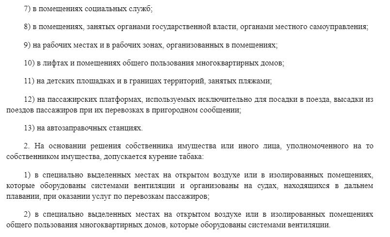 Статья 12 Федерального закона №15-ФЗ «Об охране здоровья граждан от воздействия окружающего табачного дыма и последствий потребления табака» от 23.02.2013 года