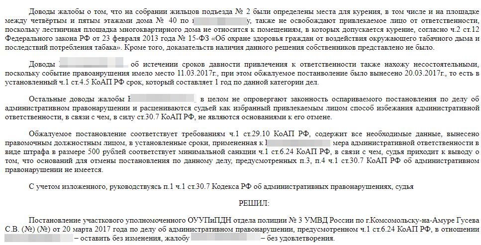 Дело №12-198/2017 Центрального районного суда г. Комсомольска-на-Амуре Хабаровского края