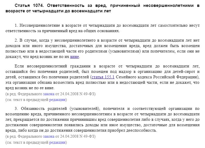Статья 1064 ГК РФ