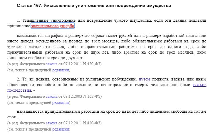 167 статья УК РФ