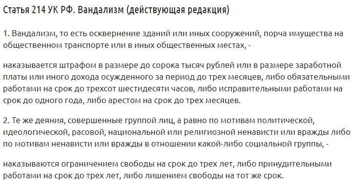 Статья 214 УК РФ