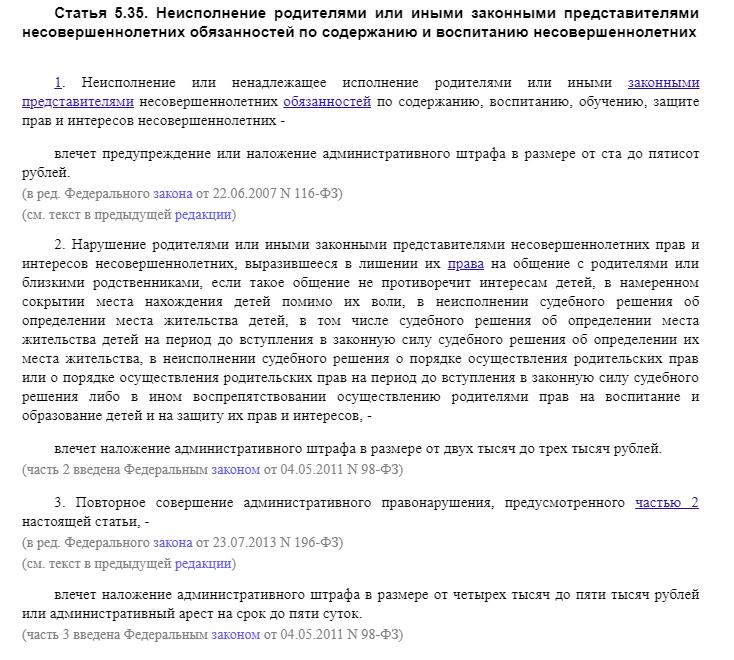 Статья 5.35 КоАП РФ