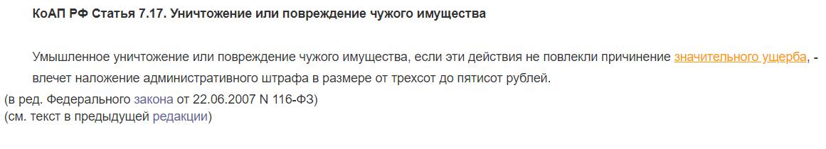 Статья 7.17 КоАП РФ
