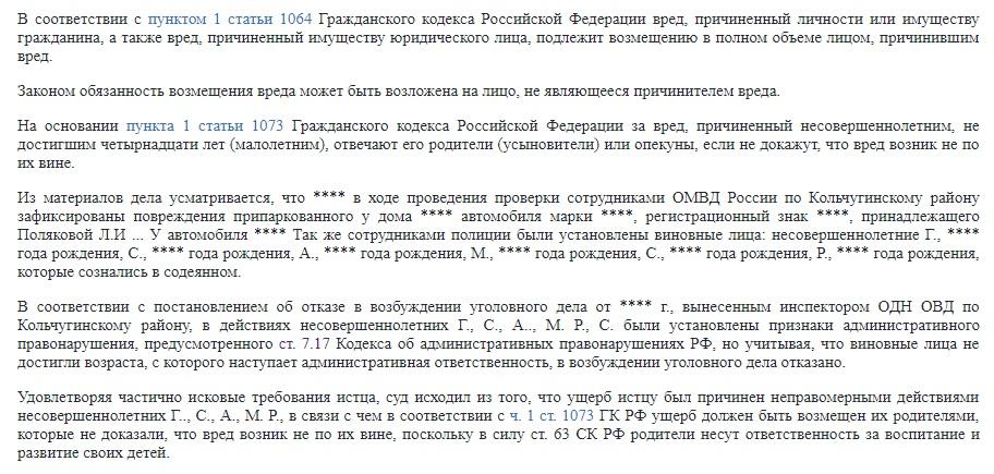 Апелляционное определение Судебной коллегии по гражданским делам Владимирского областного суда от 01 апреля 2014 г. по делу N 33-1089/2014