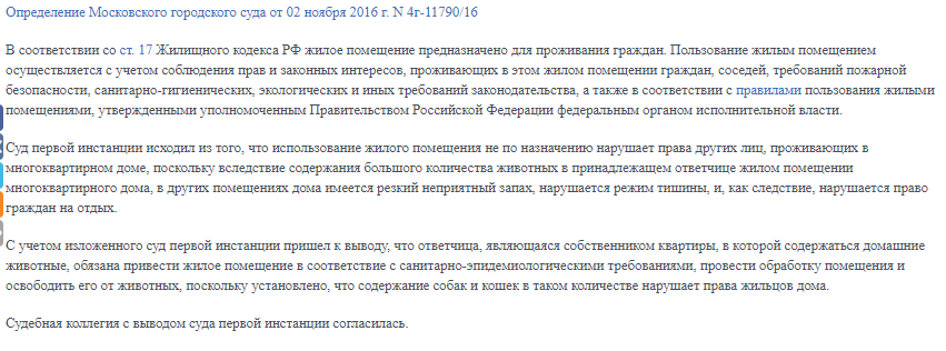 Определение Мосгорсуда от 02 ноября 2016 года №4г-11790/16