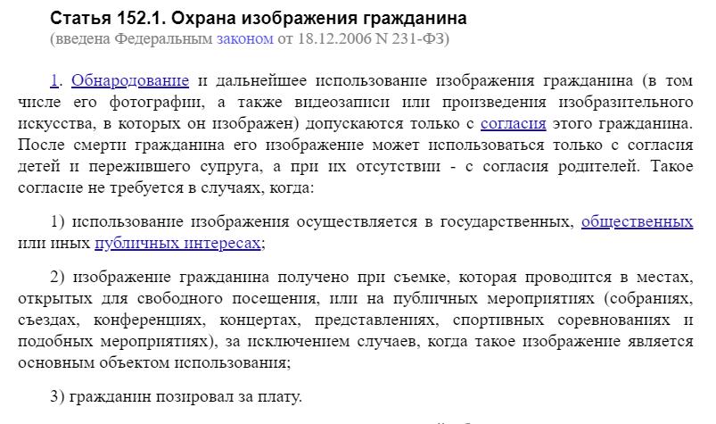 Статья 152.1 ГК РФ
