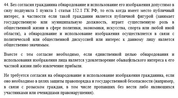 Пункт 44 ПП ВС РФ от 23.06.2015 года № 25