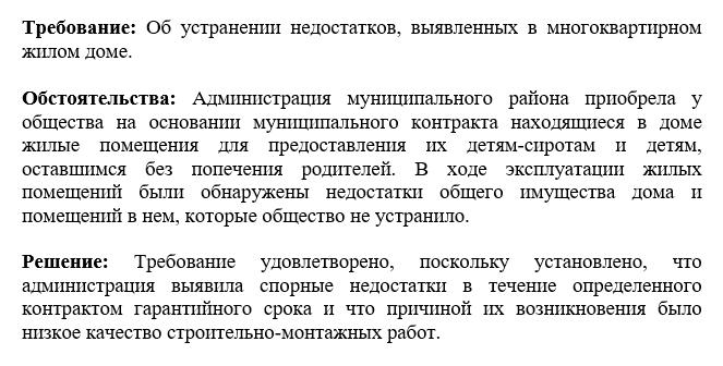 остановление Арбитражного суда Волго-Вятского округа от 24.10.2019 N Ф01-5169/2019 по делу № А43-43983/2018