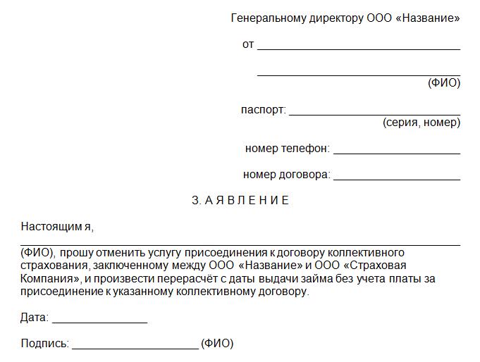 заявление об отказе от страховки МФО